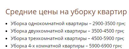 Цены на уборку квартир в Киеве от C-house